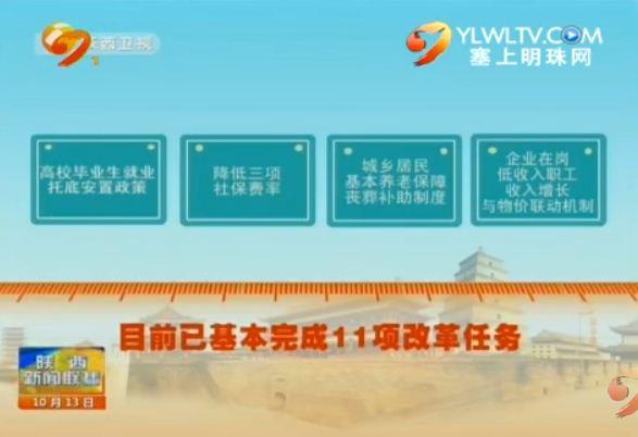 """建设和谐陕西:省人社厅实施改革""""套餐"""" 让百姓在改革中得实惠"""