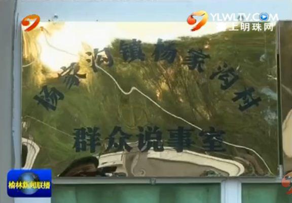 """米脂县杨家沟镇""""说事中心"""":说出和谐 说顺民心"""