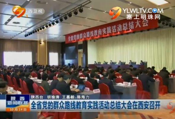 全省党的群众路线教育实践活动总结大会在西安召开