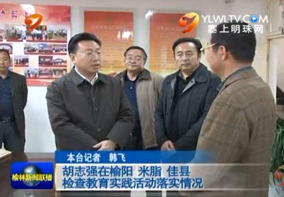 胡志强在榆阳 米脂 佳县 检查教育实践活动落实情况