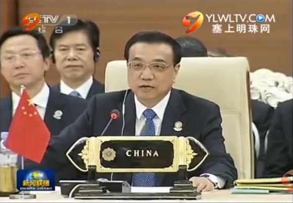 李克强出席第十七次中国——东盟领导人会议时强调 开创中国——东盟战略伙伴关系起点