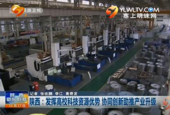 陕西:发挥高校科技资源优势 协同创新助推产业升级