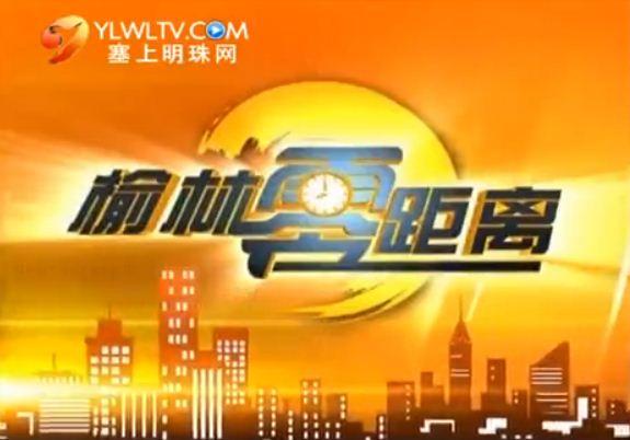 榆林零距离2014-12-12