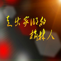 走出家乡的榆林人 2014-12-15
