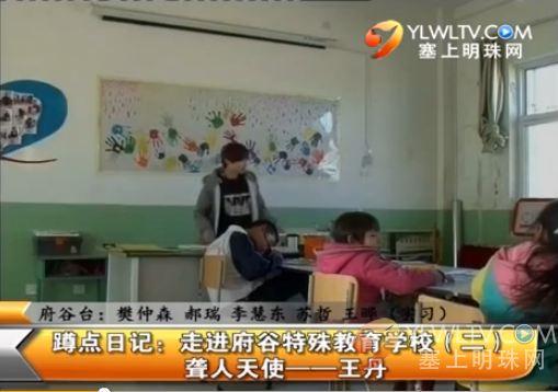 蹲点日记 走进府谷特殊教育学校(二) 聋人天使--王丹