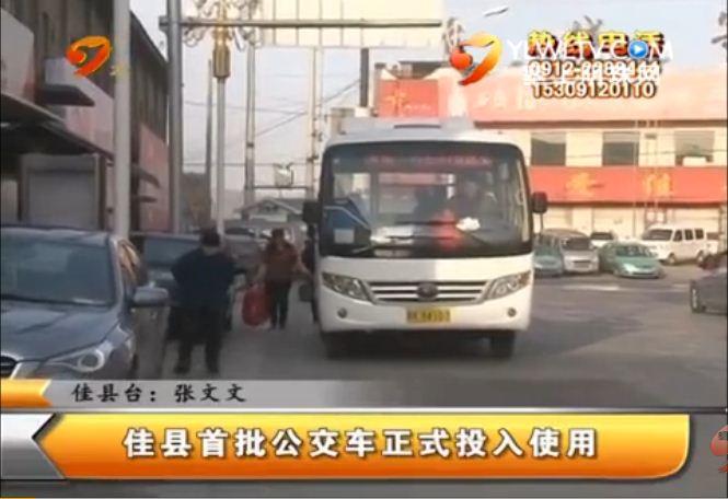 佳县首批公交车正式投入使用