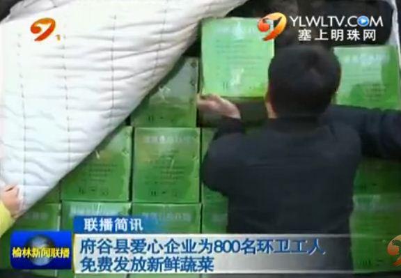 点击观看《府谷县爱心企业为800名环卫工人免费发放新鲜蔬菜》
