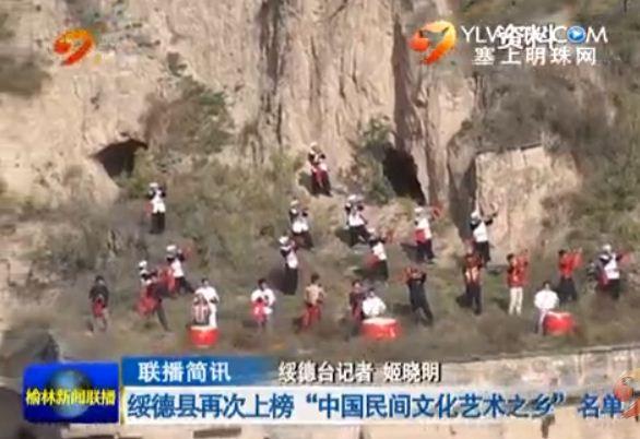 """点击观看《绥德县再次上榜""""中国民间文化艺术之乡""""名单》"""