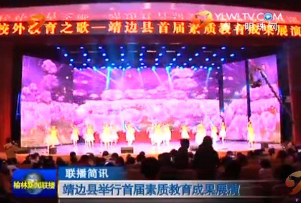 靖边县举行首届素质教育成果展演