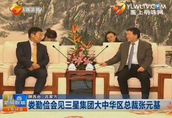 娄勤俭会见三星集团大中华区总裁张元基