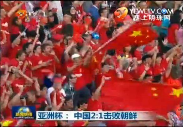 亚洲杯:中国2:1击败朝鲜