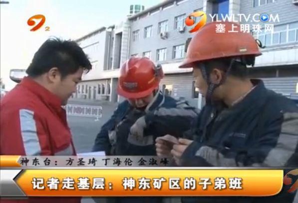 记者走基层:神东矿区的子弟班