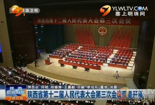 陕西省第十二届人民代表大会第三次会议隆重开幕