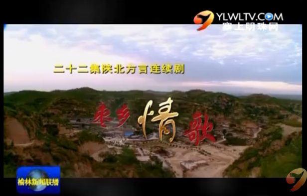 榆林广播电视台首部原创剧《栆乡情歌》获第九届中国栏目剧金骐奖一等奖