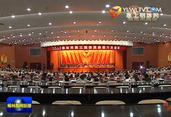 政协榆林市第三届委员会第六次会议今天开幕