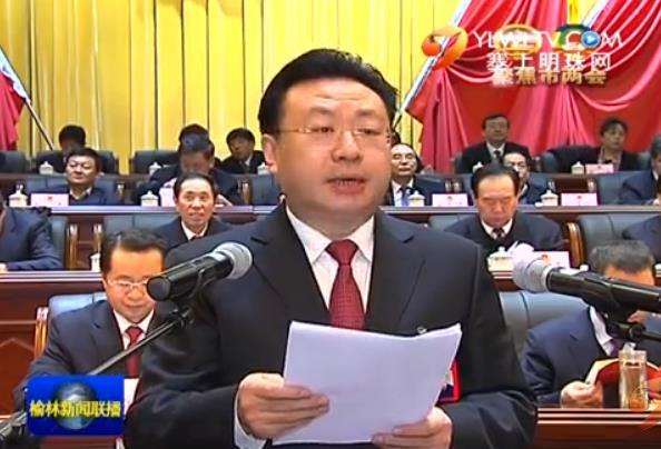 榆林市第三届人民代表大会第六次会议开幕