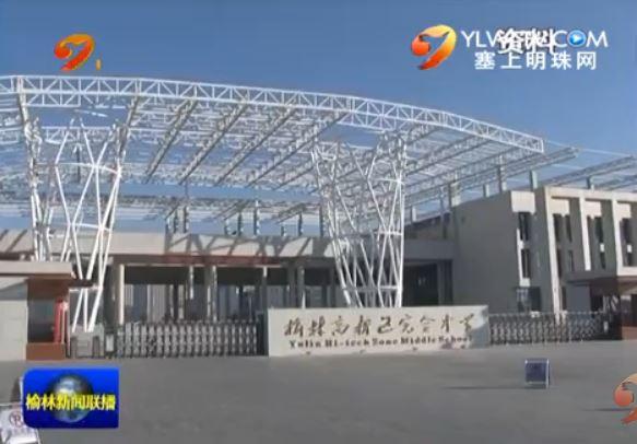 榆林城区三年新增学位42000多个 实现数量翻番