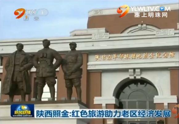 陕西照金:红色旅游助力老区经济发展