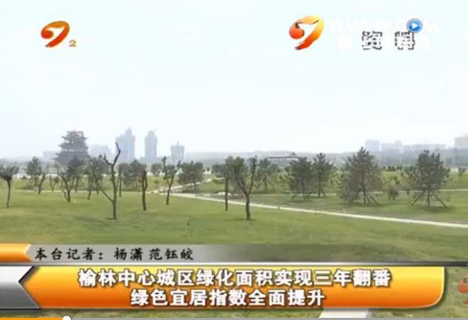 榆林中心城区绿化面积实现三年翻番_绿色宜居指数全面提升