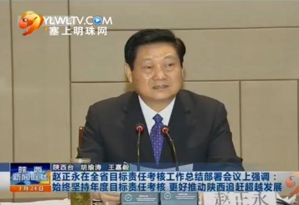 赵正永:始终坚持年度目标责任考核 更好推动陕西追赶超越发展