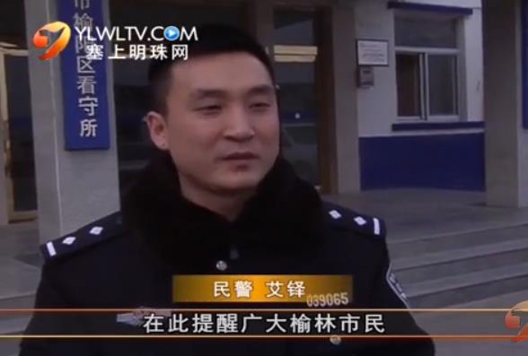 """点击观看《榆阳:三男子""""甩沓子""""专骗货车司机 跨省诈骗30余万元》"""