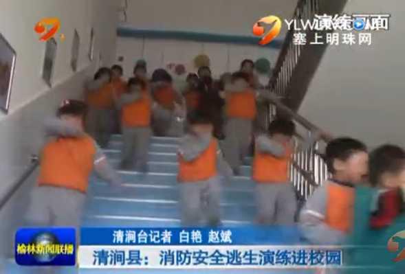 清涧县:消防安全逃生演练进校园