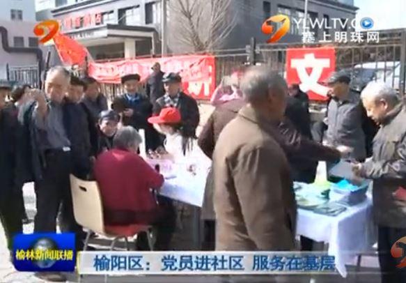 榆阳区:党员进社区 服务在基层