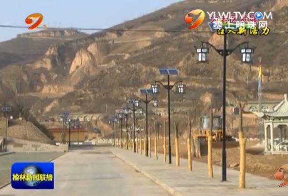 清涧县:加快城乡一体化建设 提升百姓幸福指数
