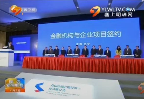 我省与建设银行联合举办首届丝绸之路经济带投资推介会暨战略合作协议签署仪式