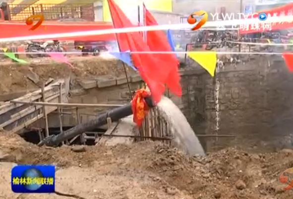 清涧县:4600万元解决近10万农民饮水问题