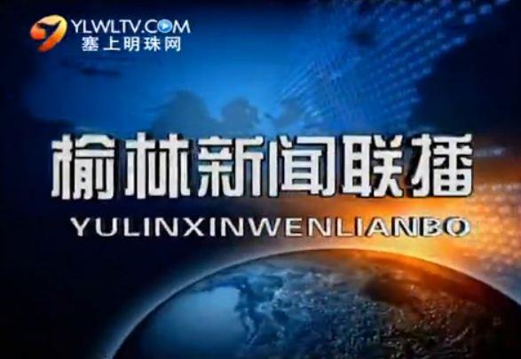 榆林新闻联播 2015-04-19