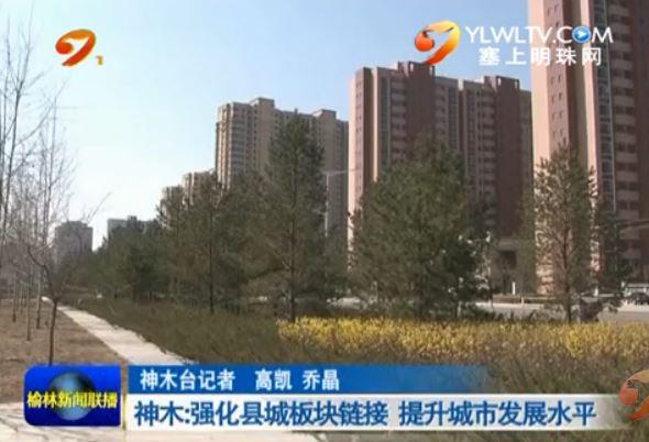 神木:强化县城板块链接 提升城市发展水平