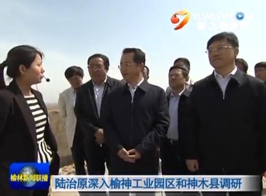 陆治原深入榆神工业园区和神木县调研