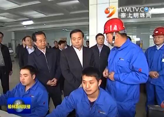副省长姜锋在榆调研工业稳增长和安全生产工作