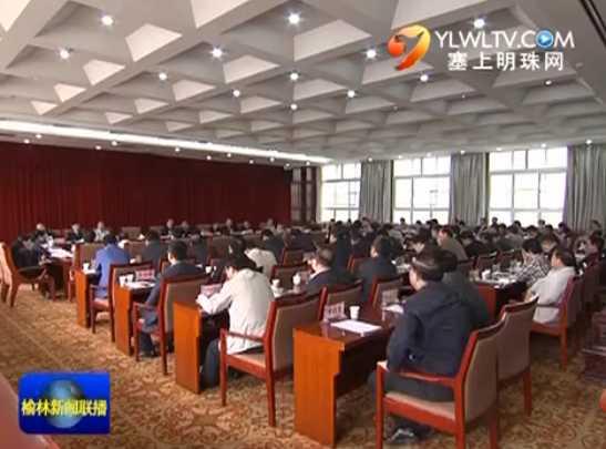 陆治原主持召开市政府常务会议