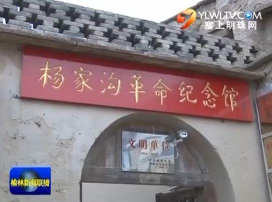 点击观看《米脂杨家沟:中国革命从这里走向胜利》