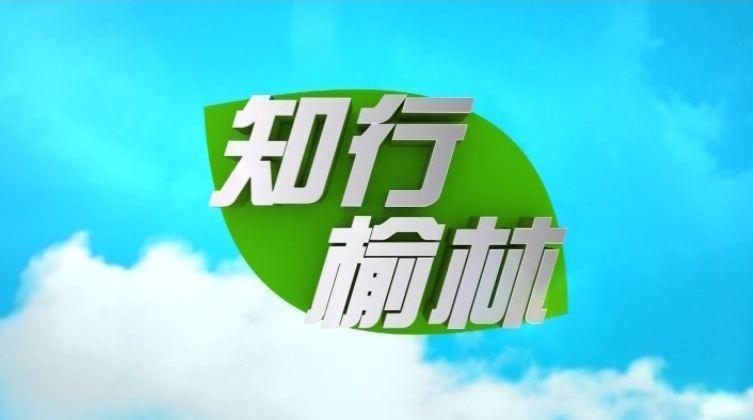 知行榆林 2015-05-11