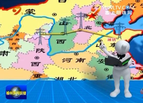 陕西省首条1000千伏特高压交流输变电工程开工