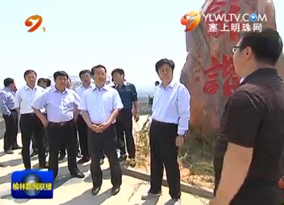 陆治原在清涧 绥德县调研公共基础设施项目建设