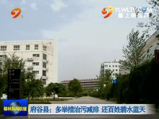 府谷县:多举措治污减排 还百姓碧水蓝天