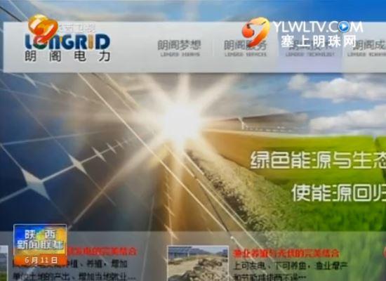 点击观看《2.5亿元农光互补光伏发电项目落户榆林》