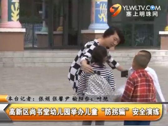 """高新区尚书堂幼儿园举办儿童""""防拐骗""""安全演练"""