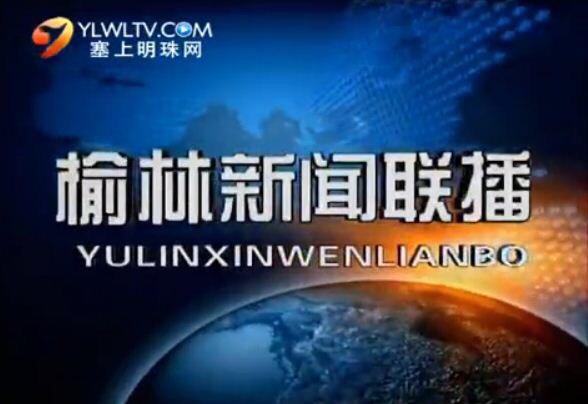 榆林新闻联播 2015-6-15