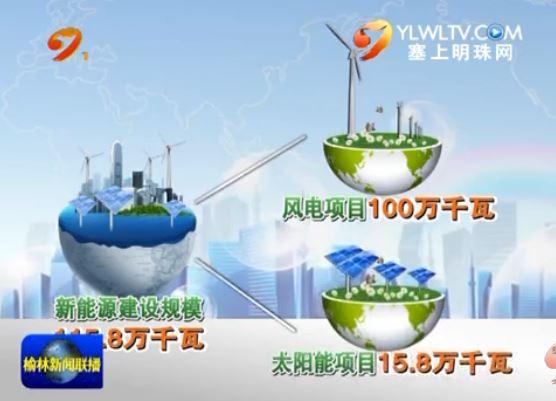 靖边县:传统能源大县的转型之路