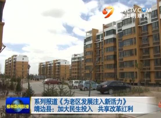 靖边县:加大民生投入 共享改革红利