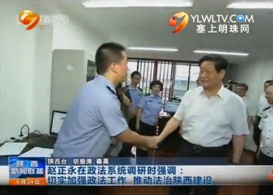 赵正永:切实加强政法工作 推动法治陕西建设