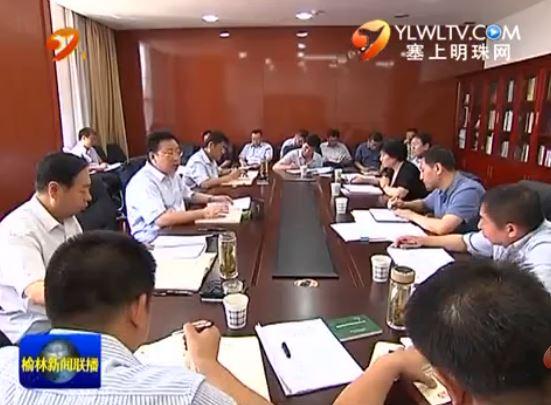 胡志强主持召开专题会议 研究全市扶贫开发工作