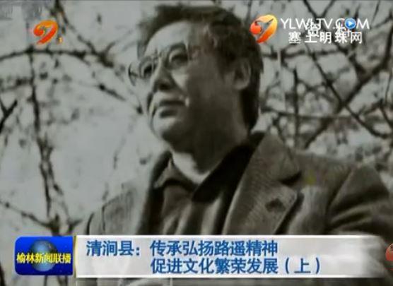 清涧县:传承弘扬路遥精神 促进文化繁荣发展(上)