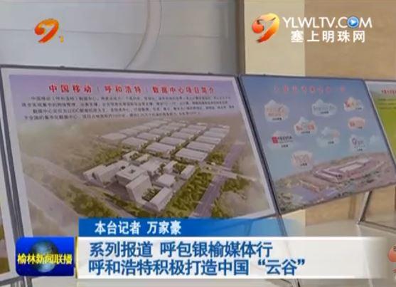 """点击观看《系列报道 呼包银榆媒体行 呼和浩特积极打造中国""""云谷""""》"""