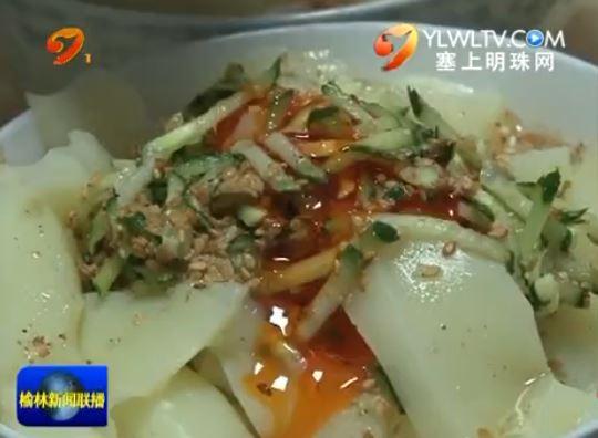 陕北美食—绥德黑粉